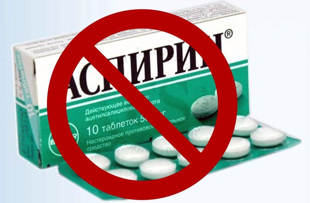 Нельзя давать детям Аспирин