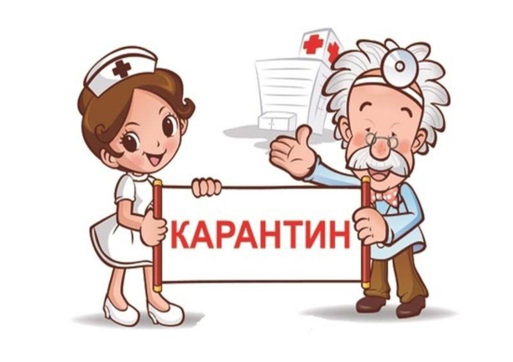 При случаях заболевания скарлатиной вводится карантин