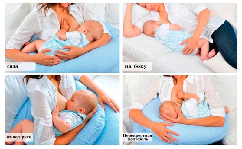Основные позы для кормления грудью