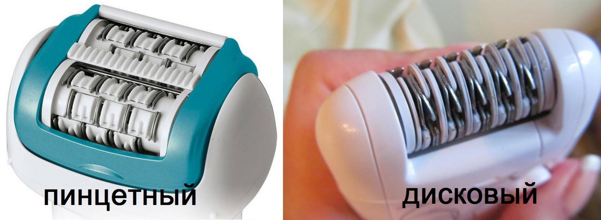 Дисковый и пинцетный эпиляторы
