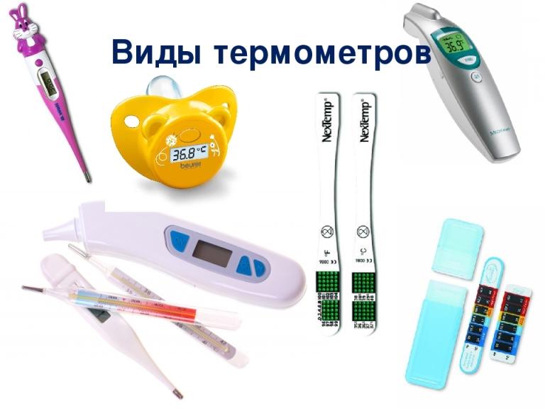 Термометры для измерения температуры для детей