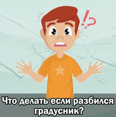 Если ребенок разбил ртутный градусник